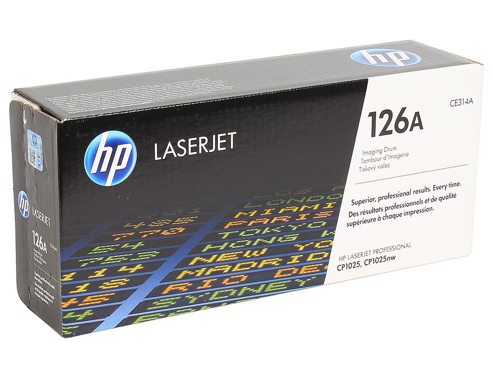 Барабан HP CE314A для HP LaserJet Pro CP1025, CP1025nw, 100 M175W. 14000 странииц (ч/б), 7000 страниц (цвет). фотобарабан hp ce314a 126a для color laserjet pro cp1025 cp1025nw