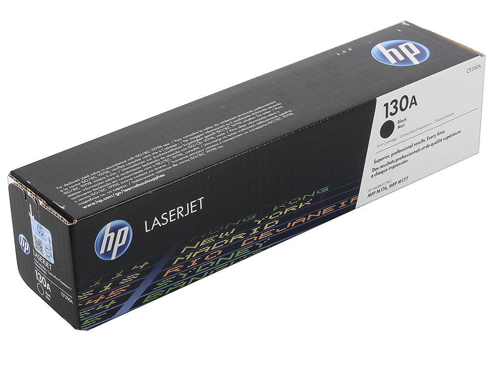 купить Картридж HP CF350A для LaserJet Pro M153/M176/M177. Чёрный. 1300 страниц. 130A. по цене 4490 рублей