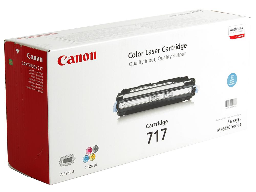 Картридж Canon 717 C для MF-8450/MF-9130/MF-9170. Голубой. 4000 страниц. м хайруллаев фараби эпоха и учение