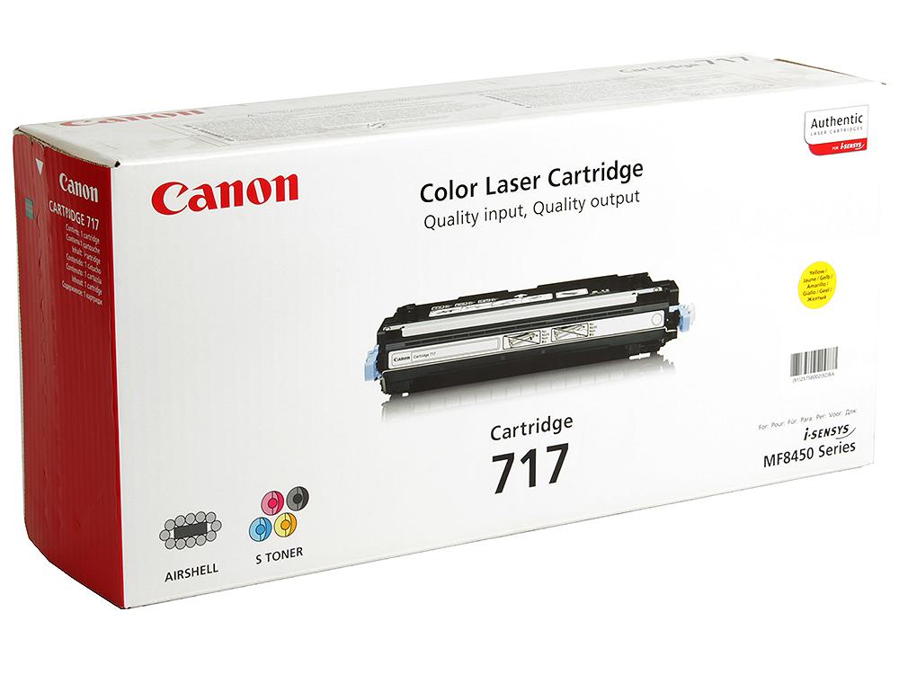 Картридж Canon 717 Y для MF-8450/MF-9130/MF-9170. Жёлтый. 4000 страниц. цена 2017