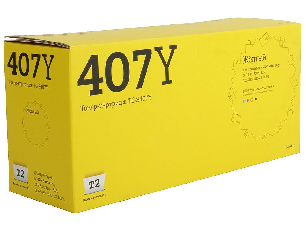 Картридж T2 TC-S407Y для Samsung CLP-320/325/CLX-3185. Жёлтый. 1000 страниц. (CLT-Y407S) t2 clt c406s tc s406c
