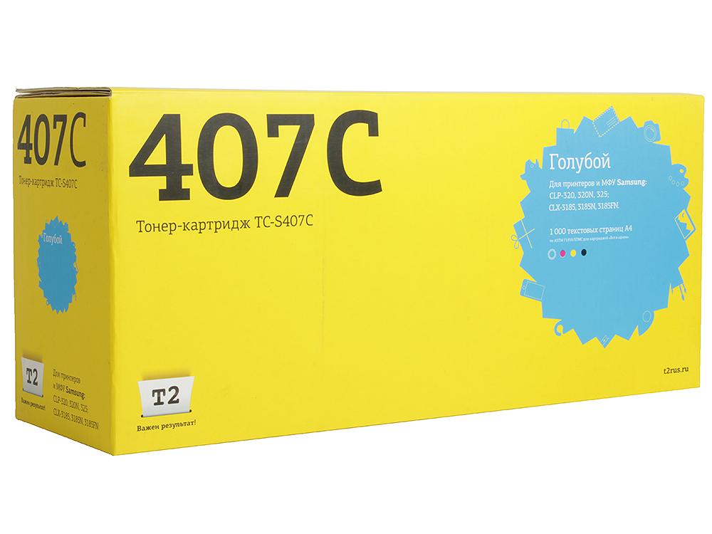 Картридж T2 TC-S407C для Samsung CLP-320/325/CLX-3185. Голубой. 1000 страниц. (CLT-C407S) картридж t2 tc s406c голубой