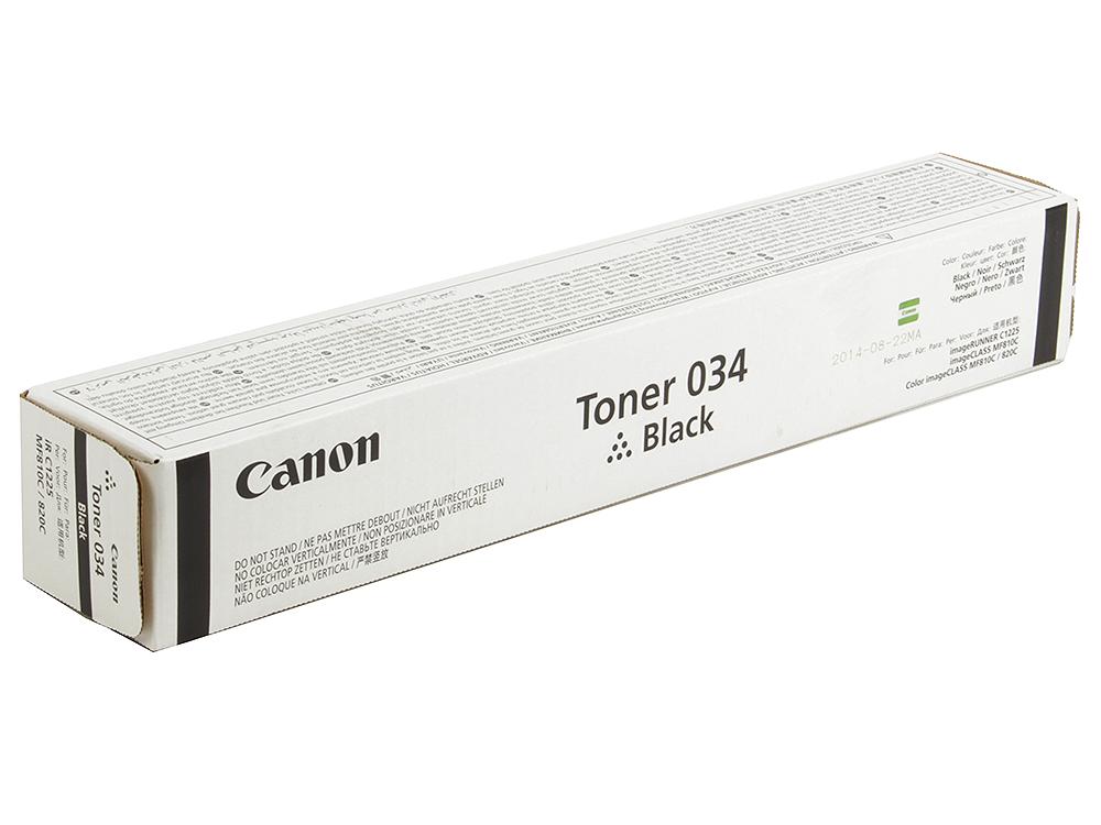 Тонер Canon C-EXV034 BK для iR C1225/iF. Чёрный. 12 000 страниц. тонер canon c exv034 bk для ir c1225 if чёрный 12 000 страниц