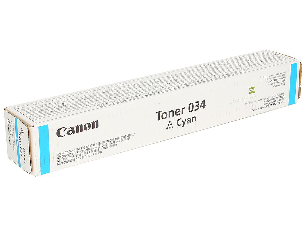 Тонер Canon C-EXV034 TONER C для iR C1225/iF. Голубой. 7300 страниц. тонер картридж canon c exv21c для ir c2880 ir c2880i ir c3380 ir c3380i голубой 14000 страниц