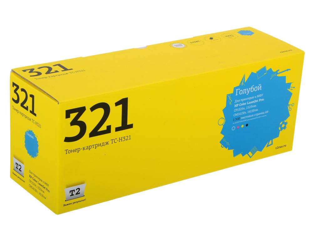 Картридж T2 TC-H321 (CE321A) для HP Color LaserJet Pro CP1525n/CM1415fn (1300 стр.) Голубой, с чипом картридж t2 tc hcf411x голубой page 1