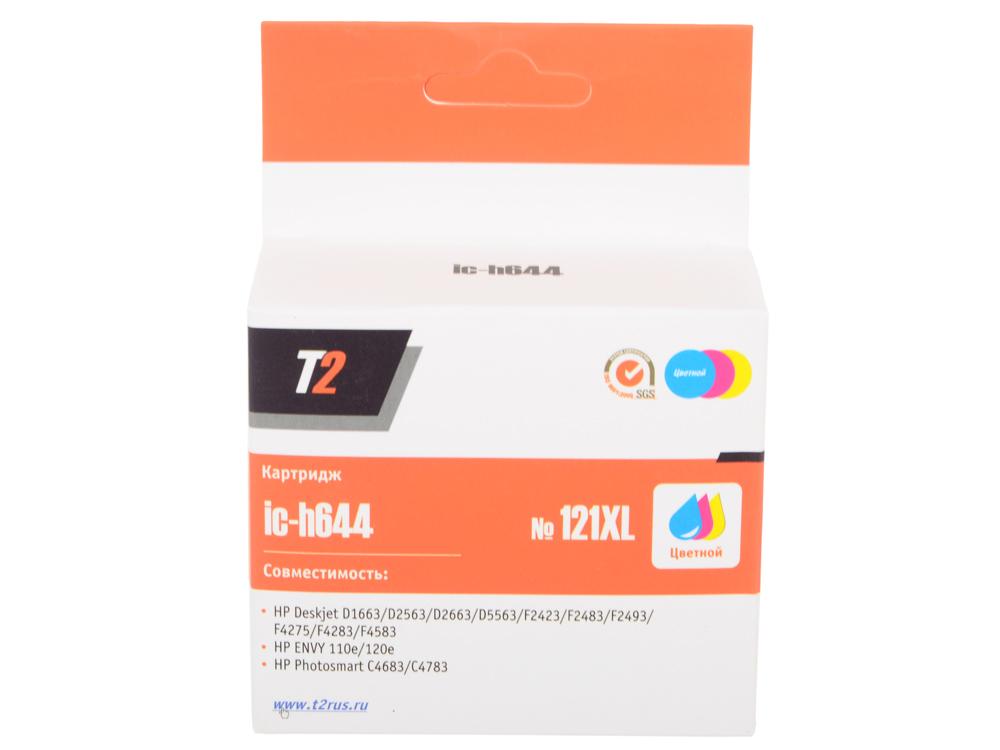 Картридж T2 IC-H644 №121XL (CC644HE) для HP Deskjet D1663/D2563/D5563/F2423/F4275/C4683/110e/120e, цветной цена 2017