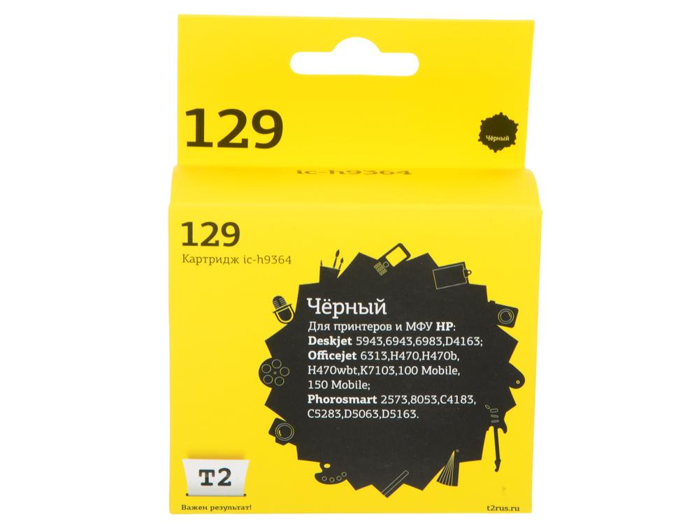 Картридж T2 IC-H9364 №129 (C9364HE) черный картридж t2 c9393ae ic h9393
