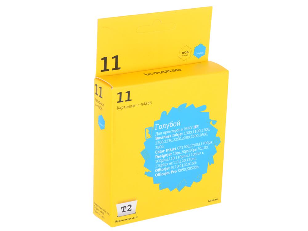 Картридж T2 IC-H4836 №11 (C4836A) голубой картридж t2 ic h563 122xl