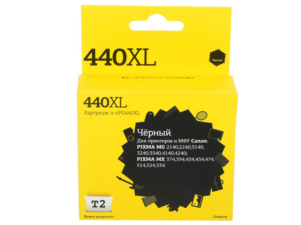 Картридж Т2 IC-CPG440XL (PG-440 XL Black) для Canon PIXMA MG2140/3140/3540/MX394/434/474, черный картридж canon pg 440 для pixma mg2140 mg3140 черный 180 страниц