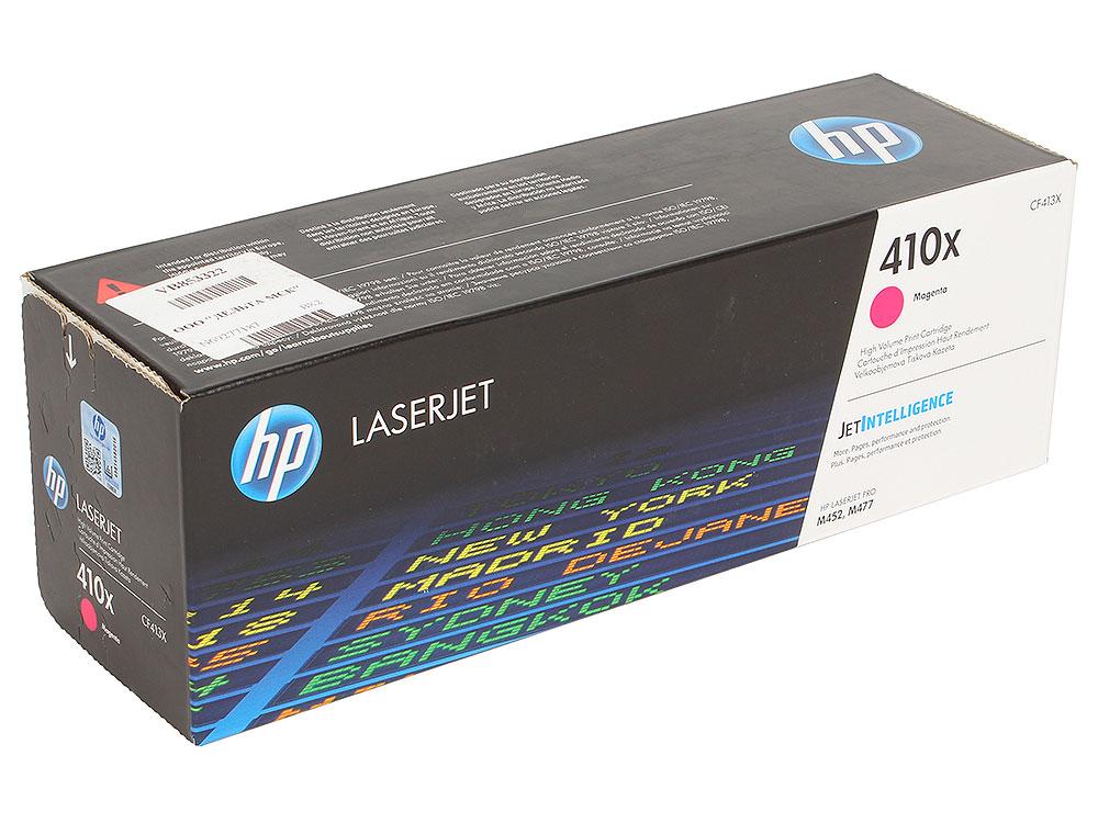 Картридж HP CF413X для Color LaserJet Pro M452/MFP M477/M377dw. Пурпурный. 5000 страниц.