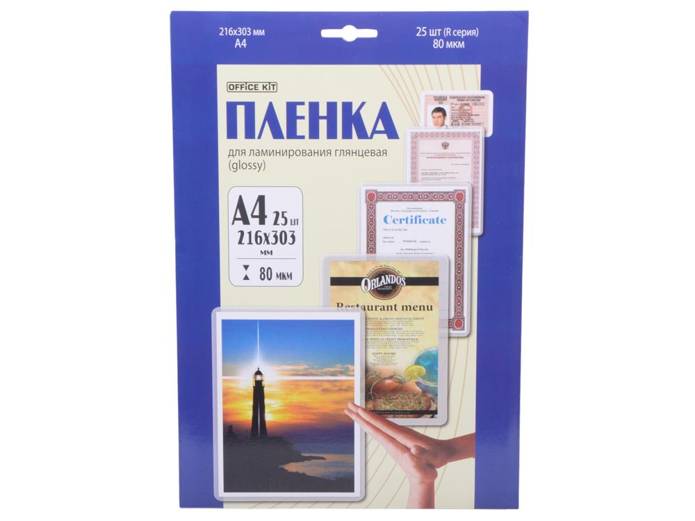 Плёнка для ламинирования Office Kit (LPA480) 216х303 мм, 80 мкм, глянцевая, 25 шт. пленка для ламинирования office kit lpa480 80мкм 216х303 мм 25шт глянцевая a4