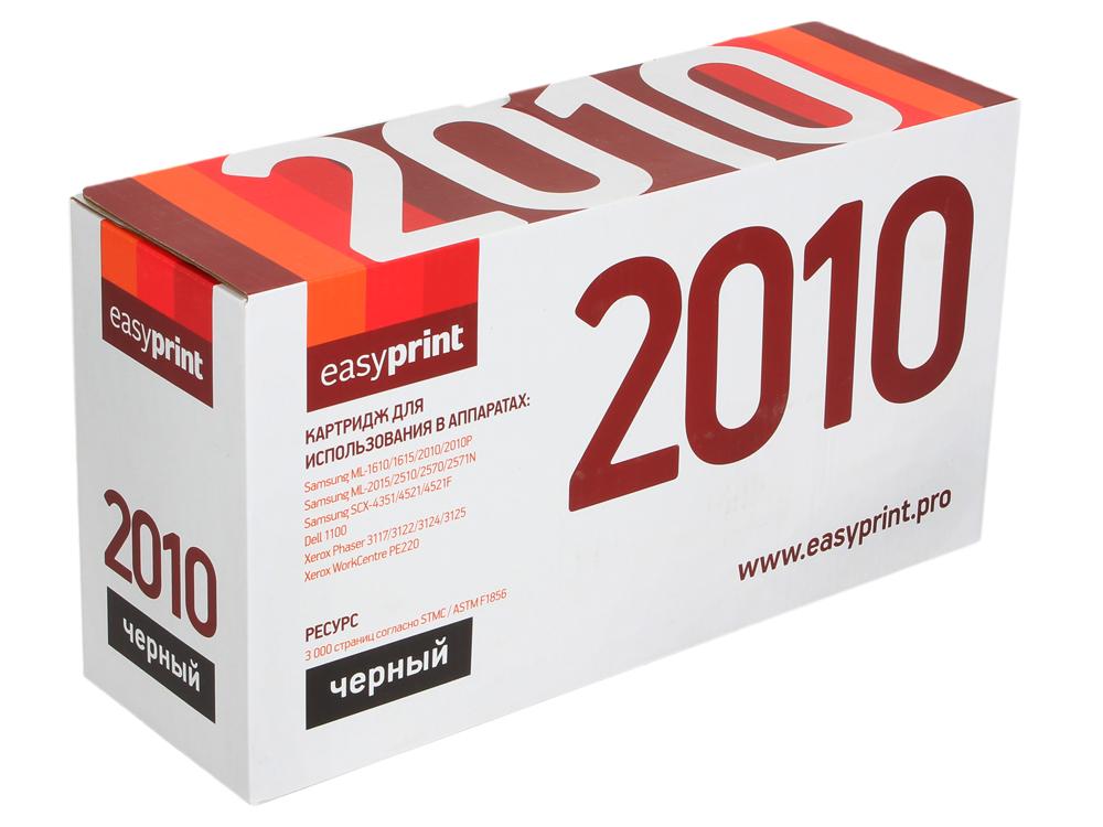 Картридж EasyPrint LS-2010 U для Samsung ML1610/2010/Xerox PE220. Чёрный. 3000 страниц. с чипом (ML-2010/PE220)