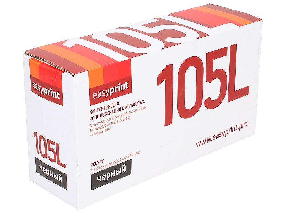 Картридж EasyPrint LS-105L для Samsung ML-1910/2525/SCX-4600/4623. Чёрный. 2500 страниц. с чипом (MLT-D105L) картридж mlt d105l see
