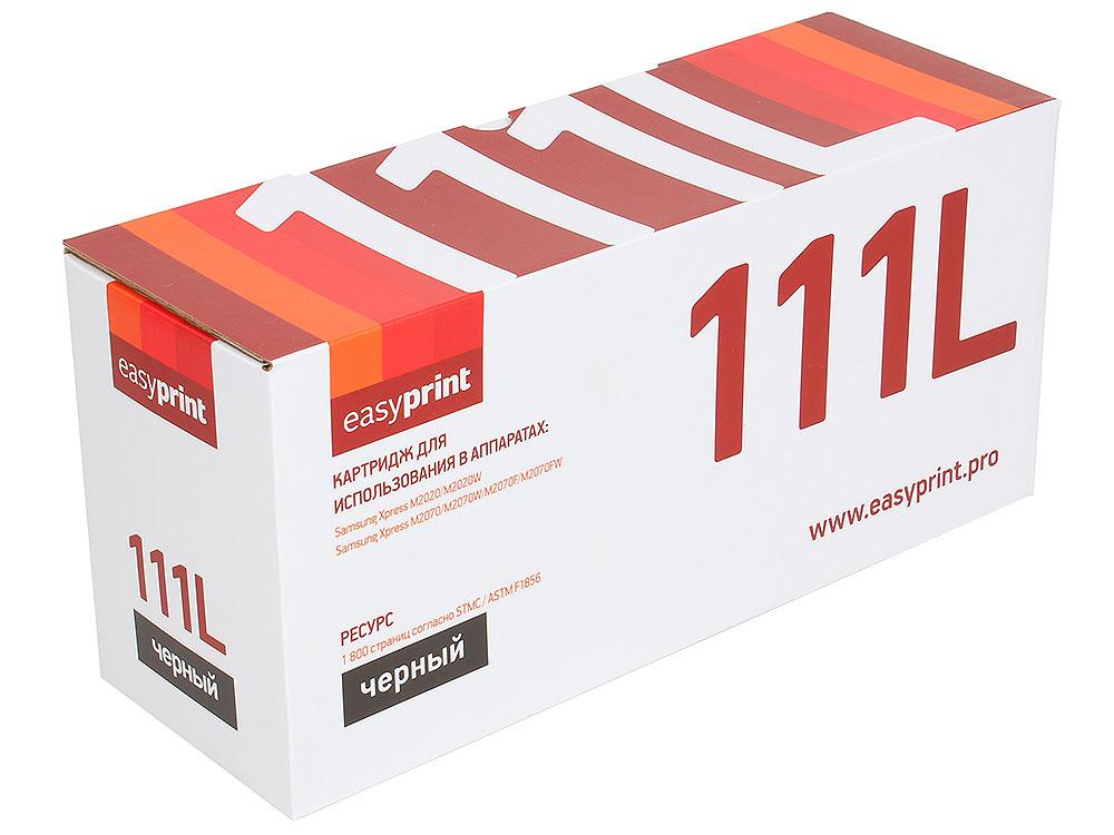 Картридж EasyPrint LS-111L для Samsung Xpress M2020/M2070. Чёрный. 1800 страниц. с чипом (MLT-D111L) картридж easyprint ls 205e для samsung ml 3710nd 3710d scx 5637fr чёрный 10000 страниц с чипом mlt d205e