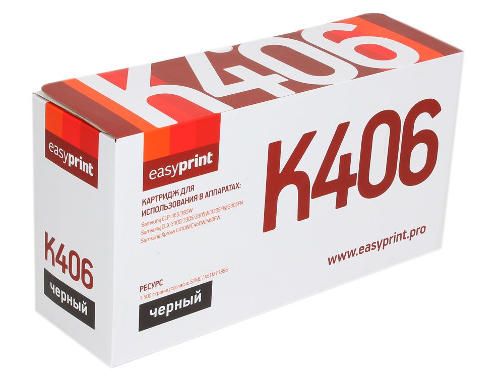 Картридж EasyPrint LS-K406 для Samsung CLP-365/CLX-3300/C410. Чёрный. 1500 страниц. с чипом (CLT-406Bk) цены онлайн