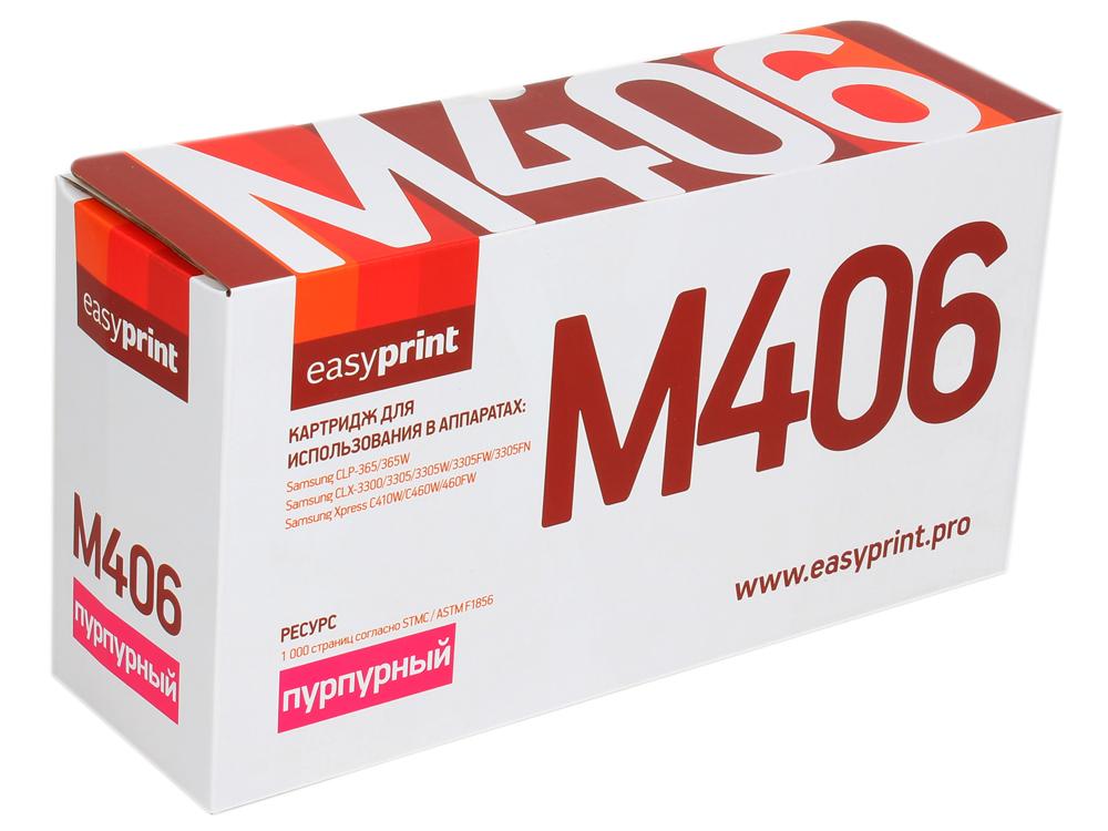купить Картридж EasyPrint LS-M406 для Samsung CLP-365/CLX-3300/C410. Пурпурный. 1000 страниц. с чипом (CLT-406M) по цене 860 рублей