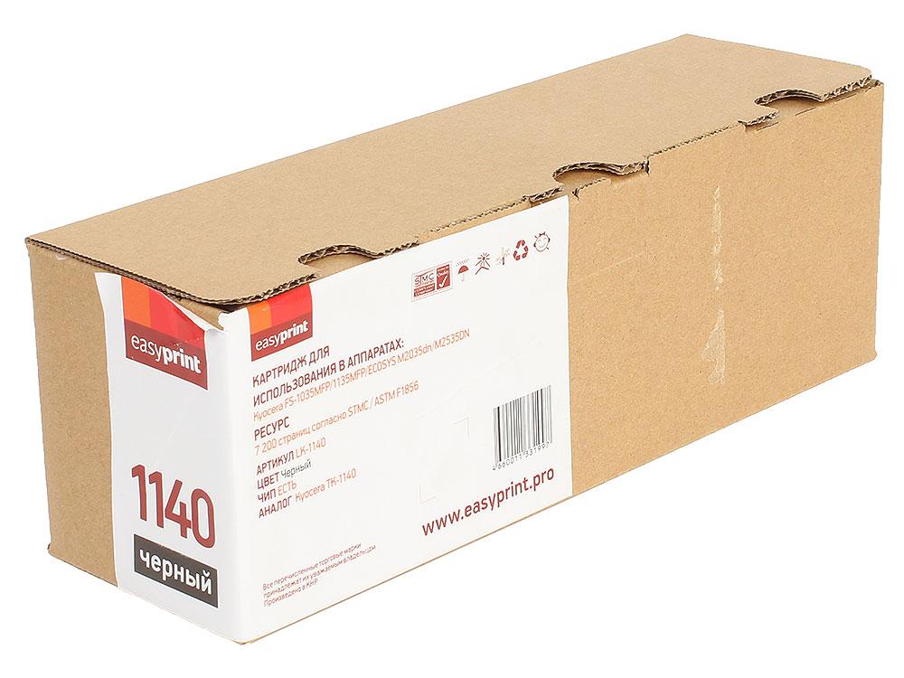 Тонер-картридж EasyPrint LK-1140 для Kyocera FS-1035MFP/1135MFP, Чёрный. 7200 страниц. с чипом