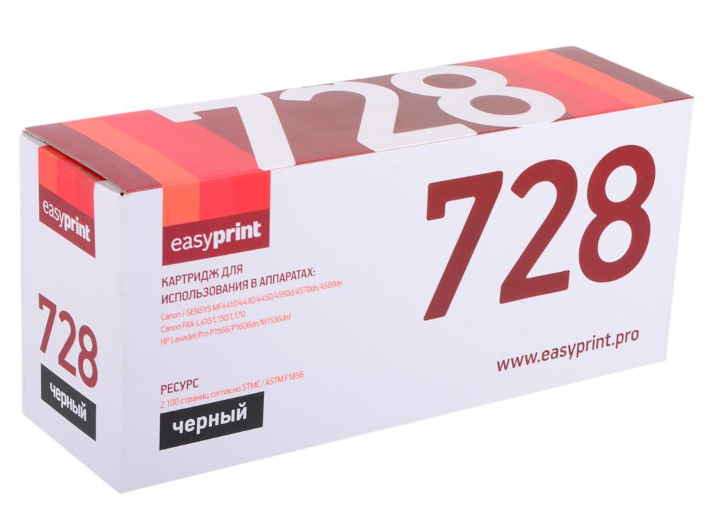 Картридж EasyPrint LC-728 для Canon MF4410/4430/4450/HP LJ P1566/M1536 с чипом. Чёрный. 2100 страниц. картридж profiline pl ce278a для hp lj pro p1560 p1566 p1600 p1606dn m1536 2100стр