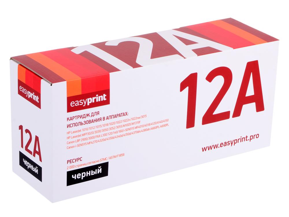 Картридж EasyPrint 12A/FX-10/703 (Q2612A/Canon 703/FX-10) LH-12A U для HP LJ1010/Canon LBP2900/MF4018 (2000 стр.) цена и фото