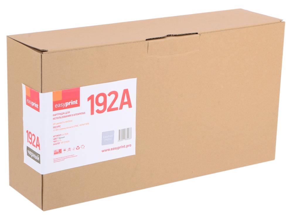 Картридж EasyPrint 192A LH-192A (CZ192A) для HP LaserJet Pro M435nw/M701a/M701n/M706n (12000 стр.) чёрный, с чипом CZ192A картридж easyprint lh 56x черный black 13700 стр для hp laserjet m436