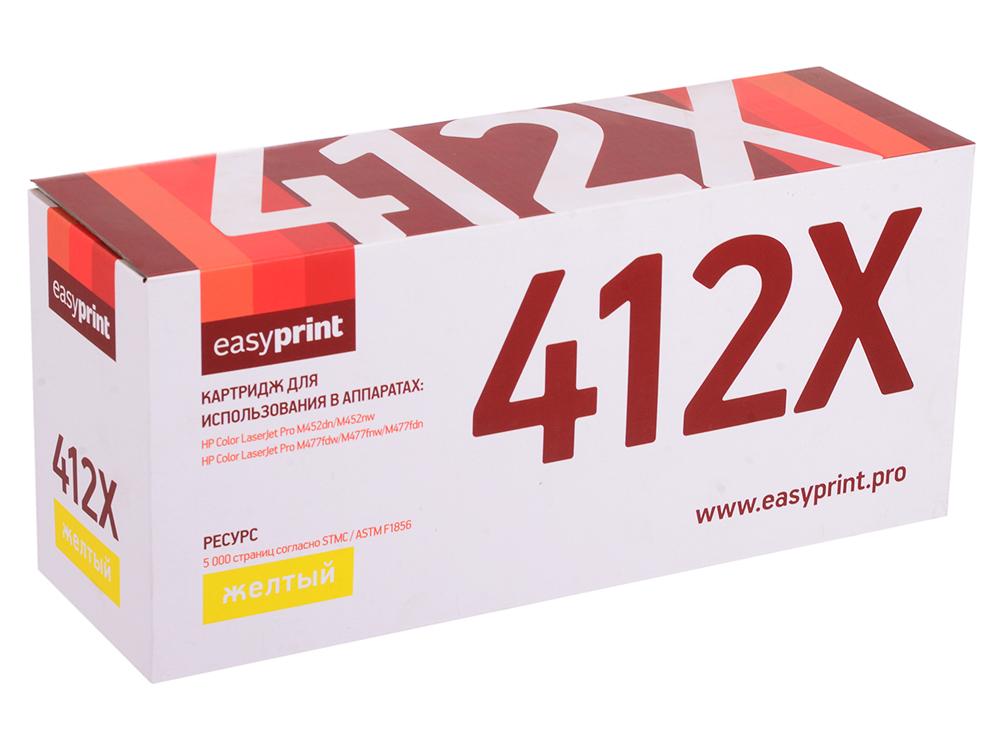 Картридж EasyPrint LH-CF412X для HP Color LaserJet Pro M452dn/M452nw/M477fdw/M477fnw/M477fdn (5000 стр.) желтый, с чипом toner chip for hp laserjet pro m450 452nw m477fdw m470 m452dn m452dw m477fdn cf410a cf411a cf412a cf413a cf410x cf411x cf412x