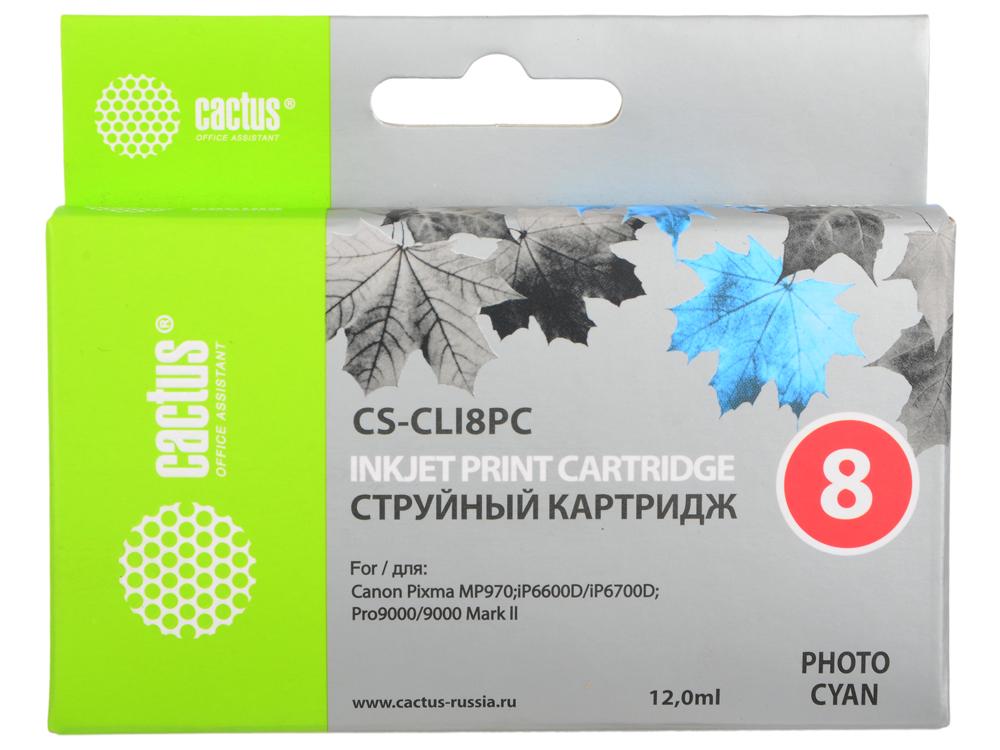 Картридж Cactus CS-CLI8PC для Canon Pixma MP970 iP6600D светло-голубой 450стр картридж cactus cs bci24bk для canon s200 s200x s300 s330 s330 photo i250 i320 i350 i450 i455 i470d i475d mp110 mp130 mp360 mp370 mp3