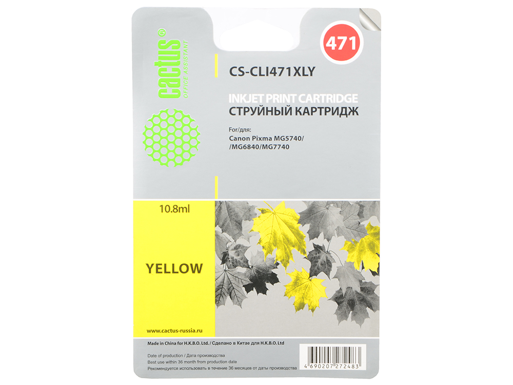 Картридж Cactus CS-CLI471XLY желтый цена