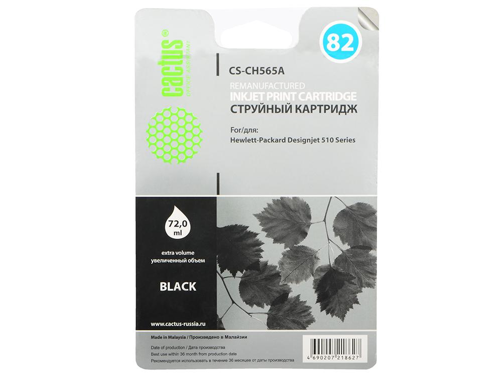 Картридж Cactus CS-CH565A для HP DesignJet 510/815 черный картридж cactus cs cf281av черный