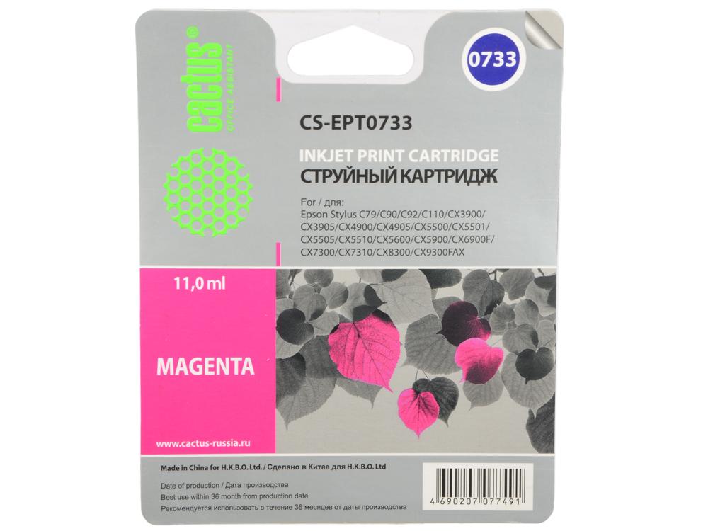 Картридж Cactus CS-EPT0733 для Epson Stylus С79 C110 СХ3900 CX4900 CX5900 пурпурный чернила cactus cs i ept0733 для epson stylus с79 c110 сх3900 cx4900 cx5900 100 мл пурпурный