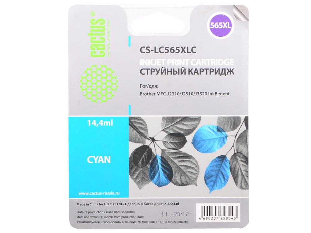 Картридж струйный Cactus CS-LC565XLC голубой для Brother MFC-J2510 (14.4мл)