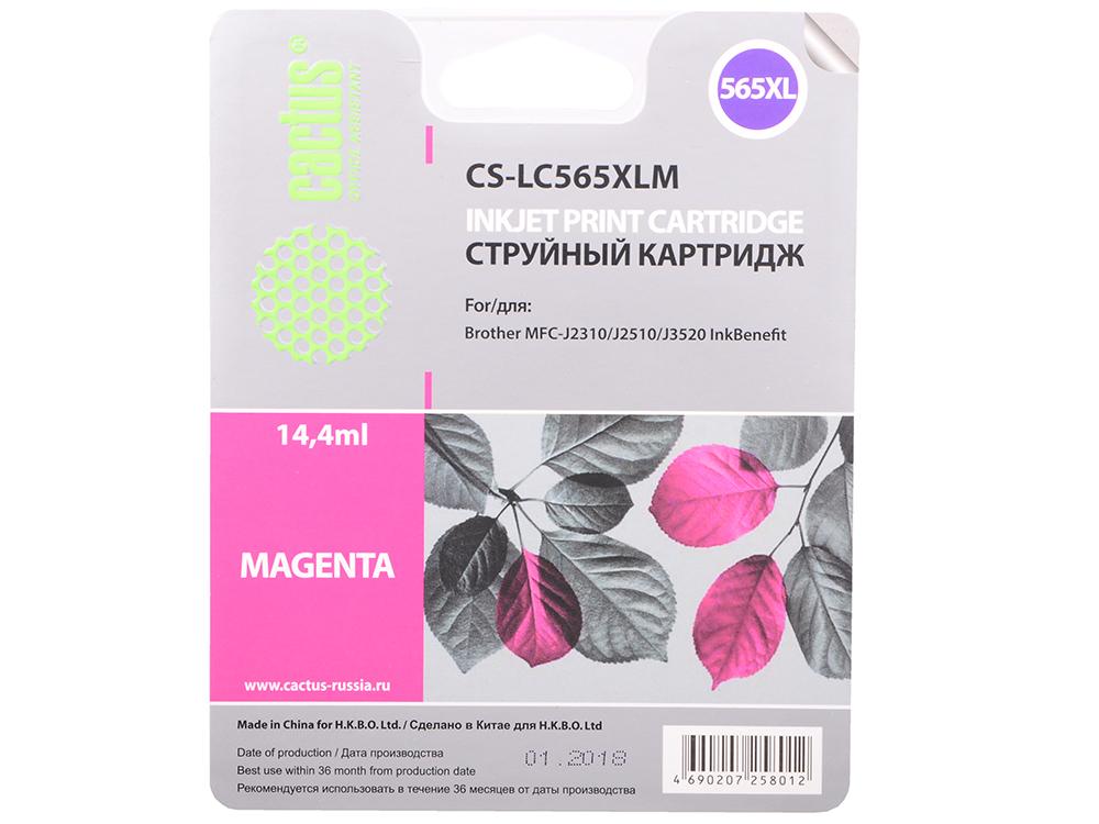 Картридж струйный Cactus CS-LC565XLM пурпурный для Brother MFC-J2510 (14.4мл) картридж cactus 841162 пурпурный [cs c5000m]