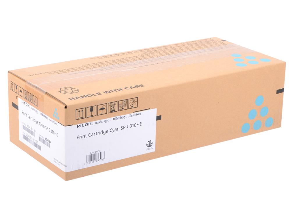Картридж Ricoh SP C310HE голубой (cyan) 6000 стр для Ricoh Aficio SP C231/232/242/311/320