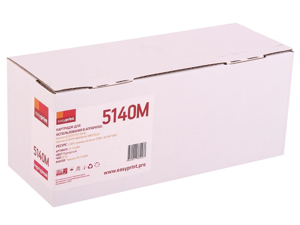 Тонер-картридж EasyPrint LK-5140M (TK-5140M) для Kyocera ECOSYS M6030cdn/M6530cdn/P6130cdn (5000 стр.) пурпурный, с чипом картридж kyocera tk 5140c голубой cyan 5000 стр для kyocera m6030cdn m6530cdn p6130cdn