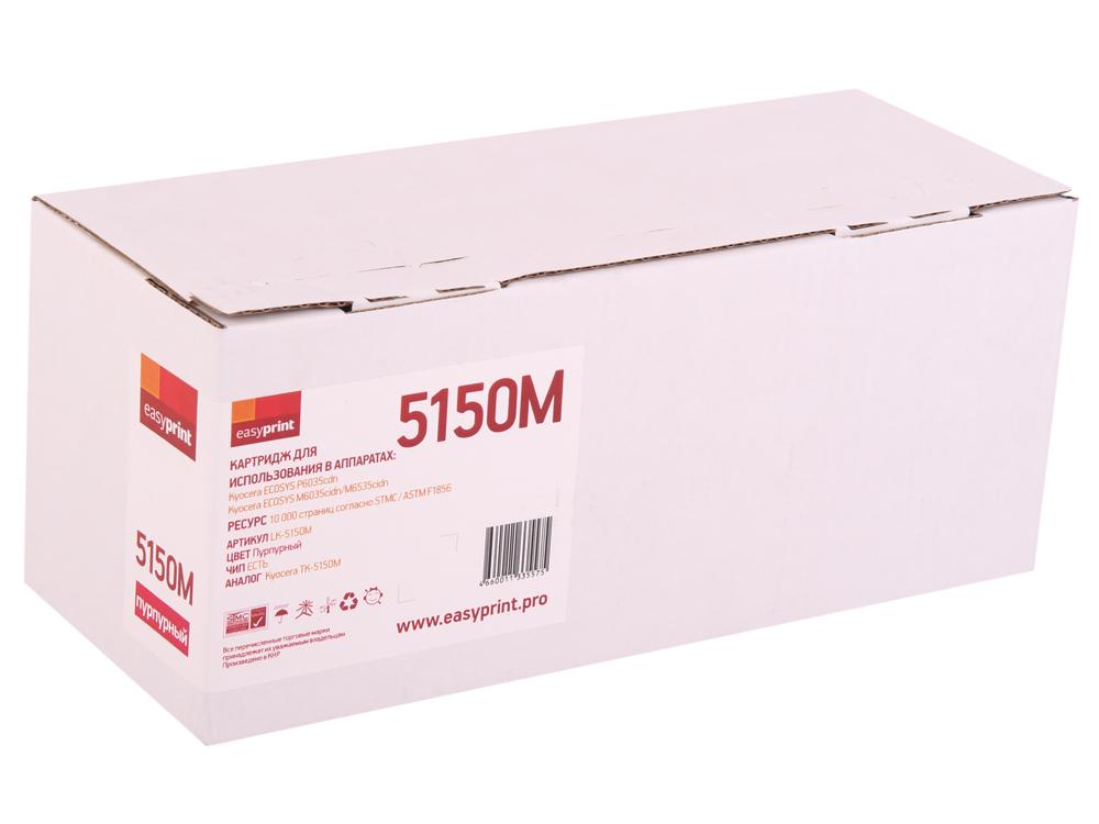 Тонер-картридж EasyPrint LK-5150M (TK-5150M) для Kyocera ECOSYS M6035cidn/M6535cidn/P6035cdn (10000 стр.) пурпурный, с чипом все цены