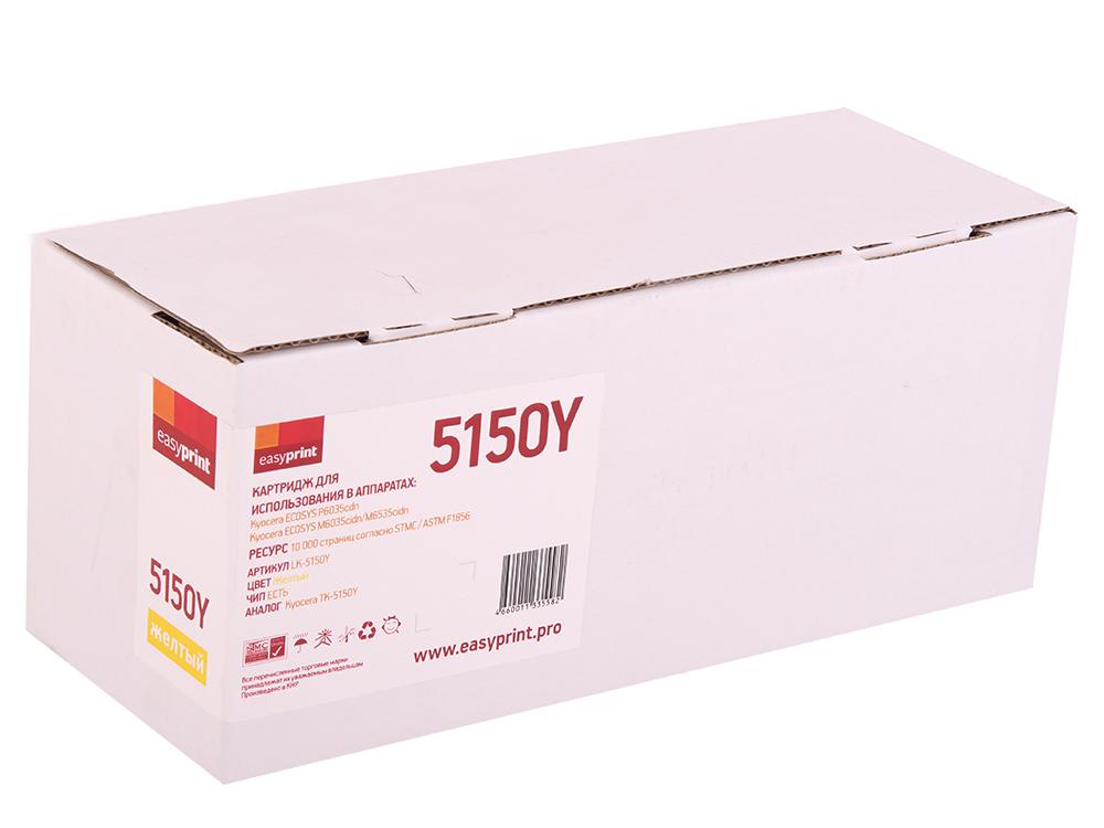 Тонер-картридж EasyPrint LK-5150Y (TK-5150Y) для Kyocera ECOSYS M6035cidn/M6535cidn/P6035cdn (10000 стр.) жёлтый, с чипом все цены