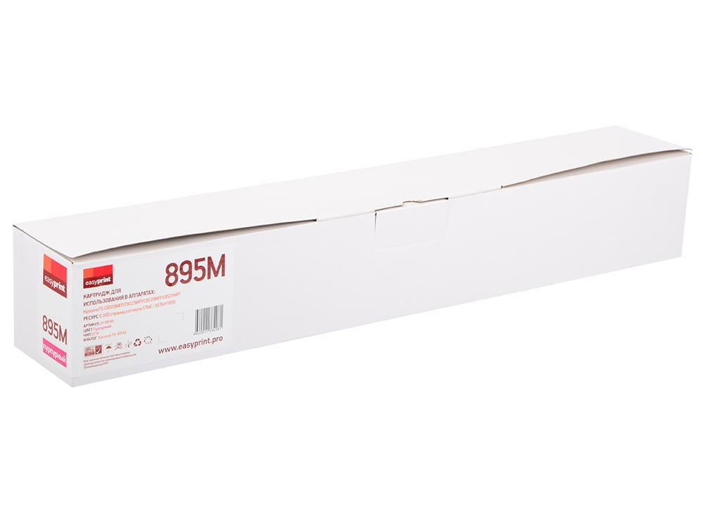 Тонер-картридж EasyPrint LK-895M (TK-895M) для Kyocera FS-C8020MFP/C8025MFP/C8520MFP/C8525MFP (6000 стр.) пурпурный, с чипом тонер картридж easyprint lk 895c аналог tk 895c для kyocera fs c8020mfp c8025mfp c8520mfp c8525mfp 6000 стр голубой с чипом