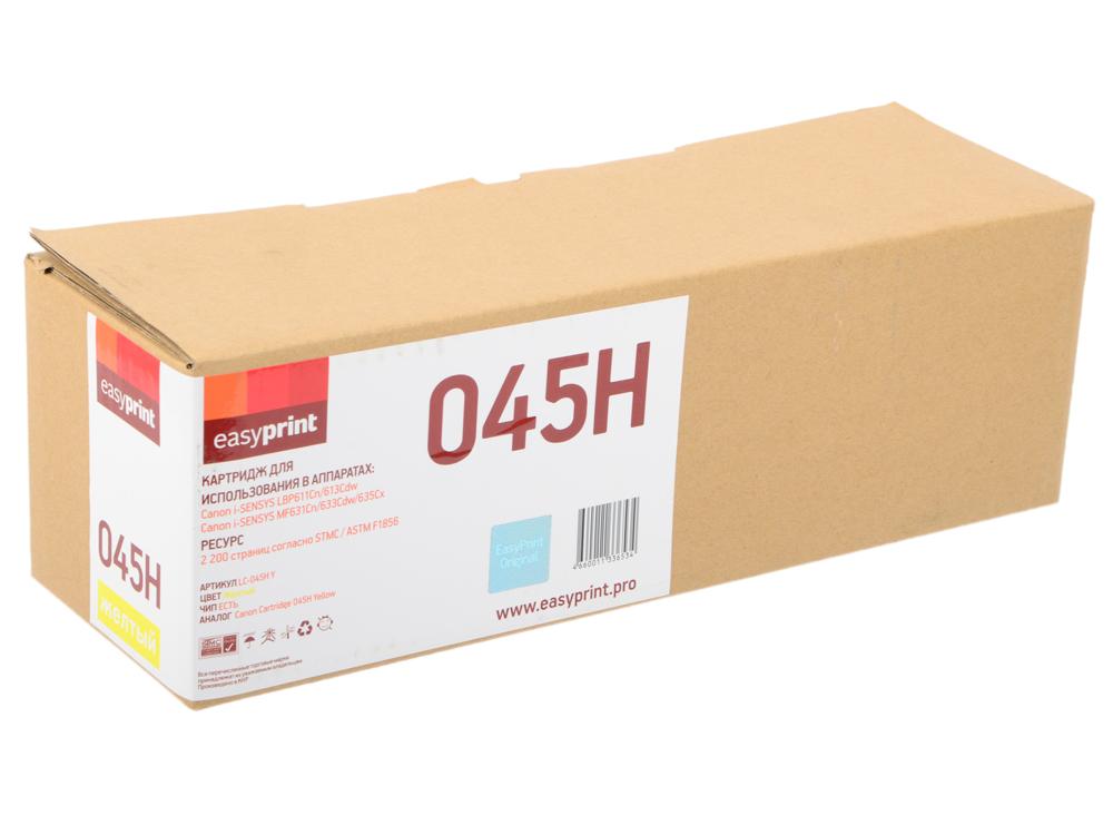 Картридж EasyPrint LC-045H Y Yellow (желтый) 2200 стр для Canon i-SENSYS LBP611Cn/LBP613Cdw/MF631Cn/MF633Cdw/MF635Cx