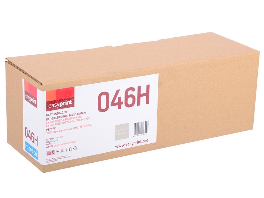 Картридж EasyPrint LC-046H C Cyan (голубой) 5000 стр для Canon i-SENSYS LBP653Cdw/LBP654Cx/MF732Cdw/MF734Cdw/MF735Cx картридж canon 718 cyan для i sensys lbp7200c mf8330c mf8350 2900стр