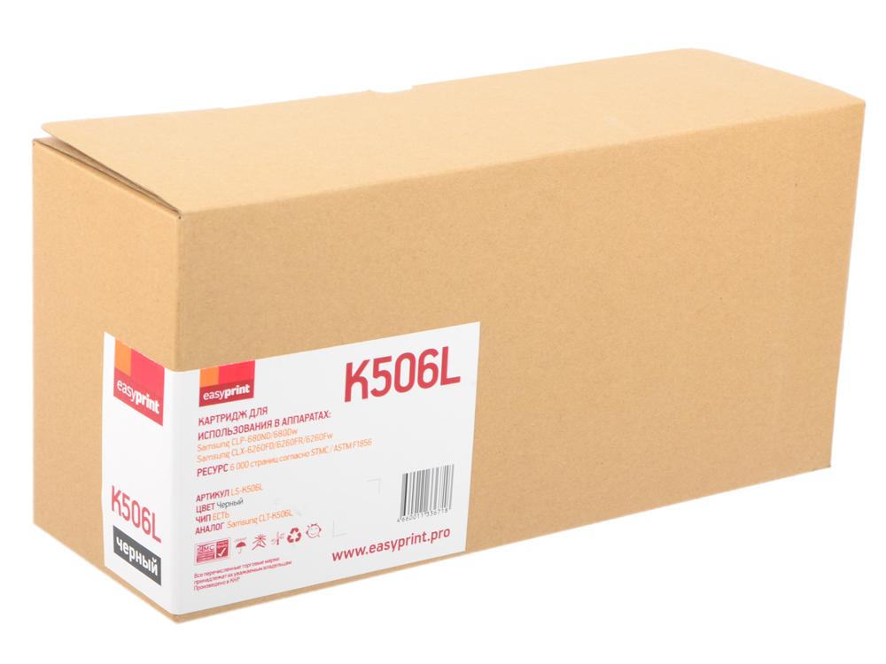 Картридж EasyPrint LS-K506 черный (black) 6000 стр. для Samsung CLX 6020 / CLP 680 картридж для принтера easyprint ls 111l black