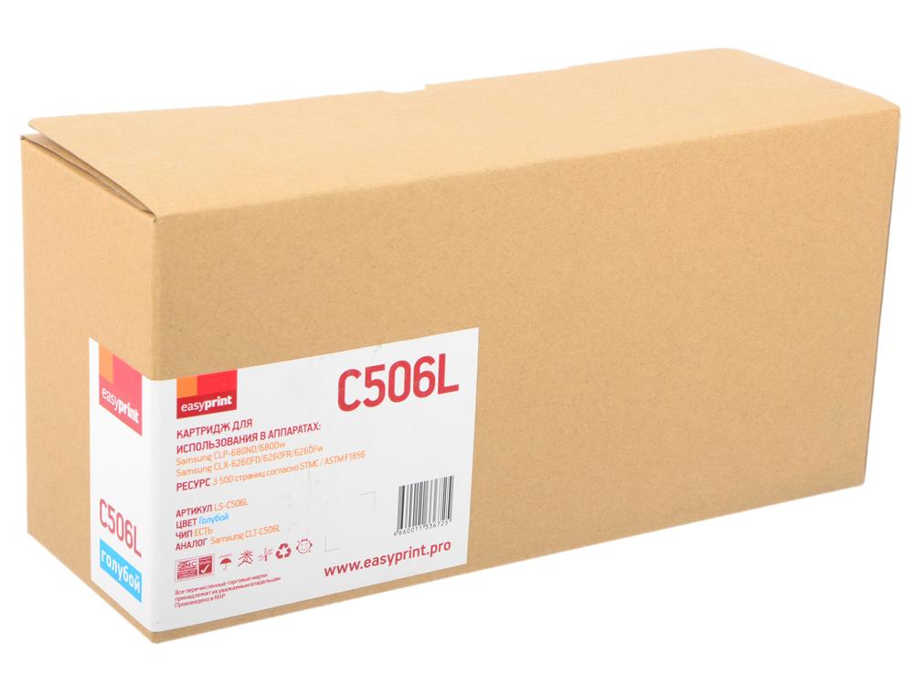 Картридж EasyPrint LS-C506 голубой (cyan) 3500 стр. для Samsung CLX 6020 / CLP 680