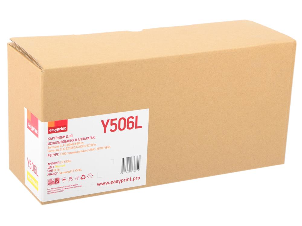 Картридж EasyPrint LS-Y506 желтый (yellow) 3500 стр. для Samsung CLX 6020 / CLP 680 гидрофутболка детская quiksilver all time boy ls safety yellow