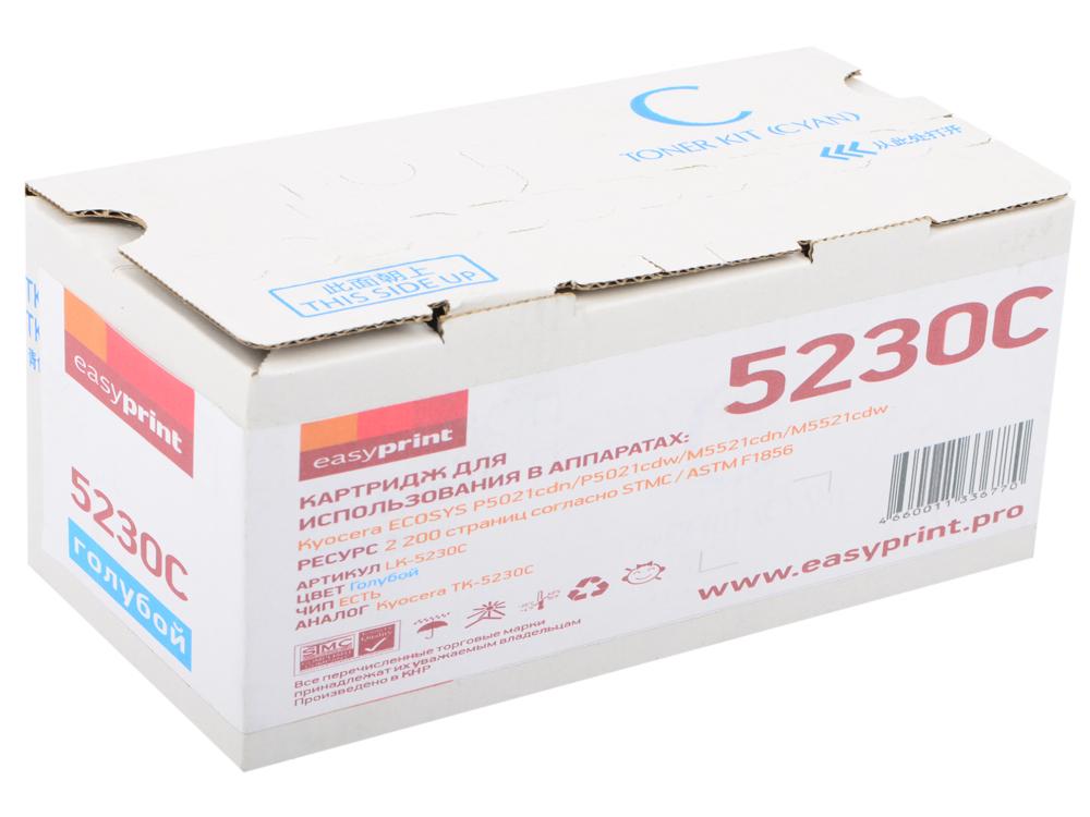 Тонер-картридж EasyPrint LK-5230C голубой (cyan) 2200 стр. для Kyocera ECOSYS M5521cdn/M5521cdw/P5021cdn/P5021cdw картридж cactus cs tk5220c для kyocera ecosys m5521cdn m5521cdw p5021cdn p5021cdw голубой 1200стр