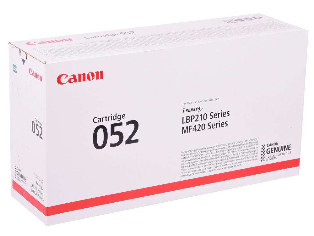 Картридж Canon 052Bk черный (black) 3100 стр. для Canon MF421dw/MF426dw/MF428x/MF429x цена 2017