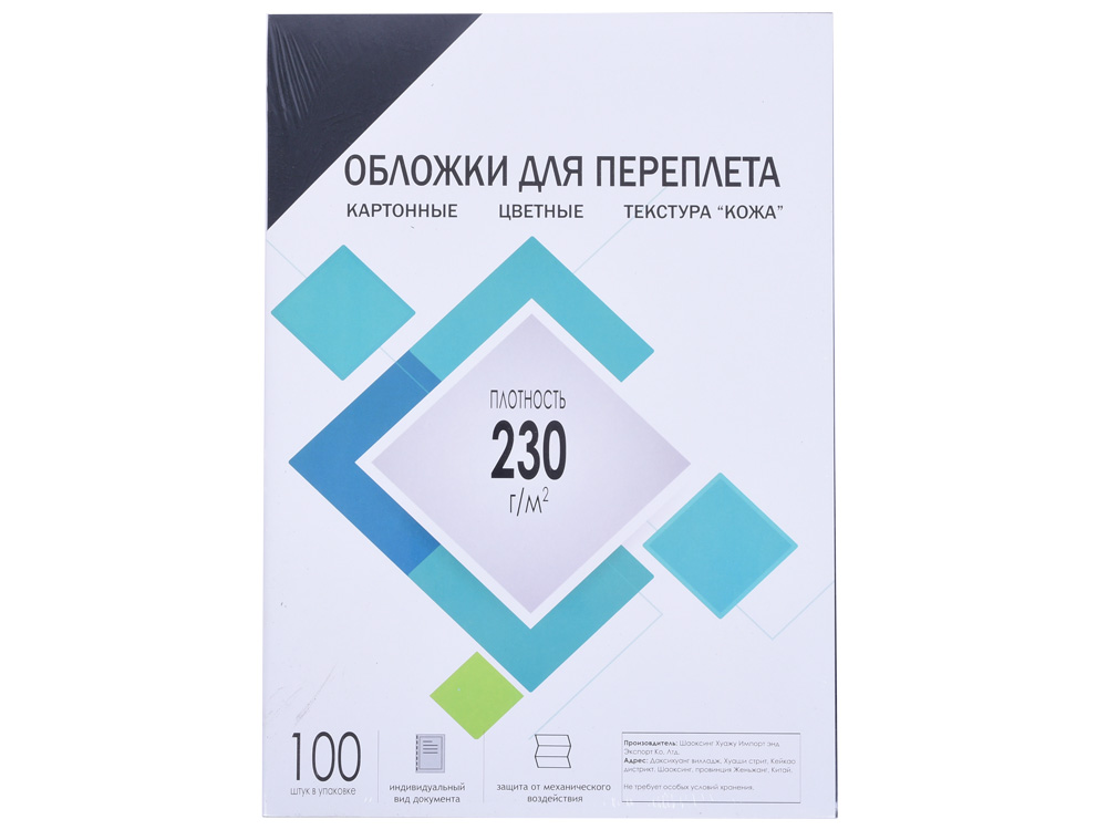 Обложки для переплета картонные ГЕЛЕОС CCA4B А4, тиснение под