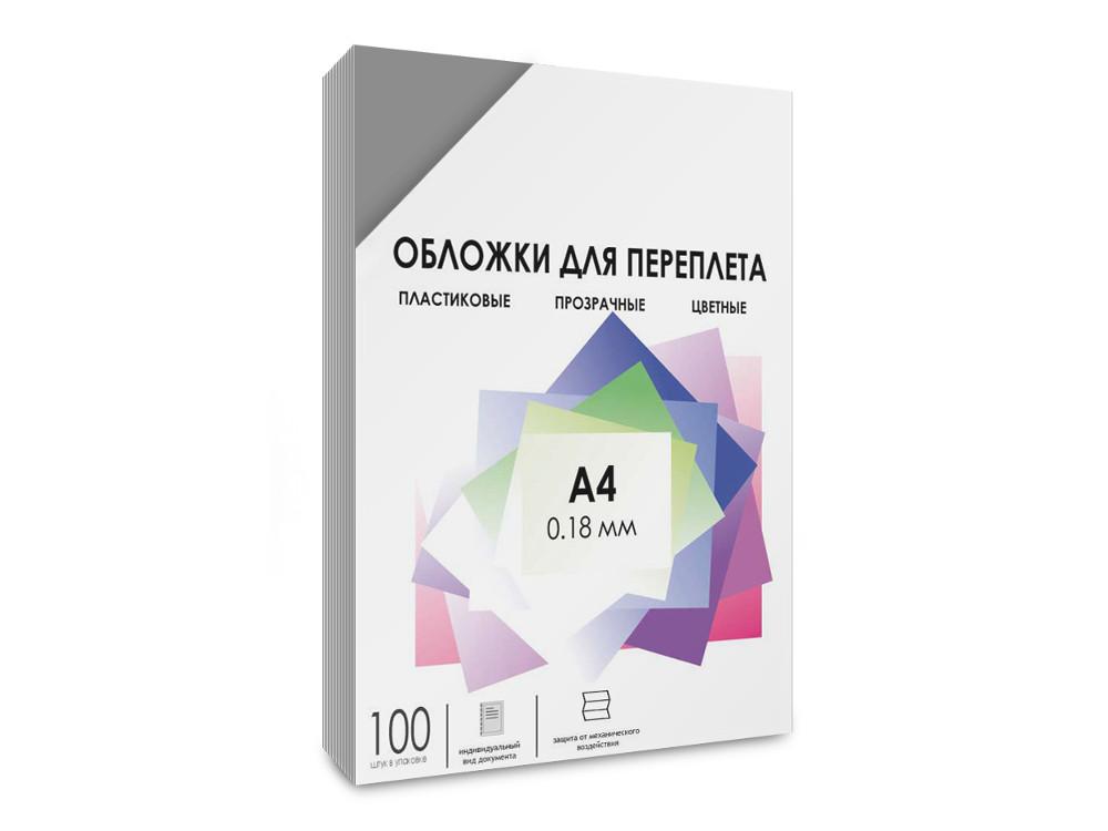 Обложки для переплета прозрачные пластиковые ГЕЛЕОС А4, 0.18 мм, дымчатые, 100 шт.