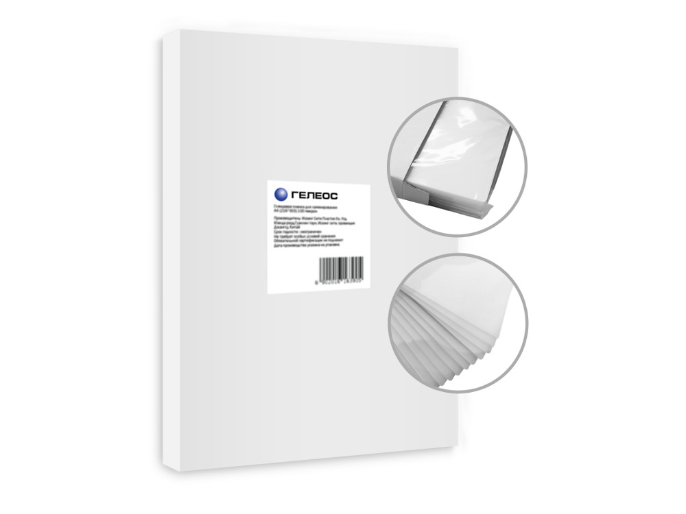 Пленка для ламинирования ГЕЛЕОС А3, (303х426), (100 мик), 100 шт. пленка для ламинирования office kit 75 мик а3 100 шт глянцевая 303х426 plp10030