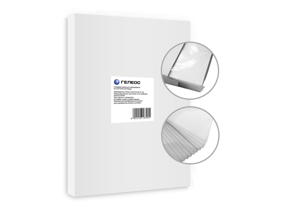 Пленка для ламинирования ГЕЛЕОС А3, (303х426), (125 мик), 100 шт. пленка для ламинирования office kit 75 мик а3 100 шт глянцевая 303х426 plp10030