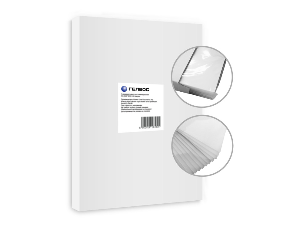 все цены на Пленка для ламинирования ГЕЛЕОС А4, (216х303), (175 мик), 100 шт. онлайн