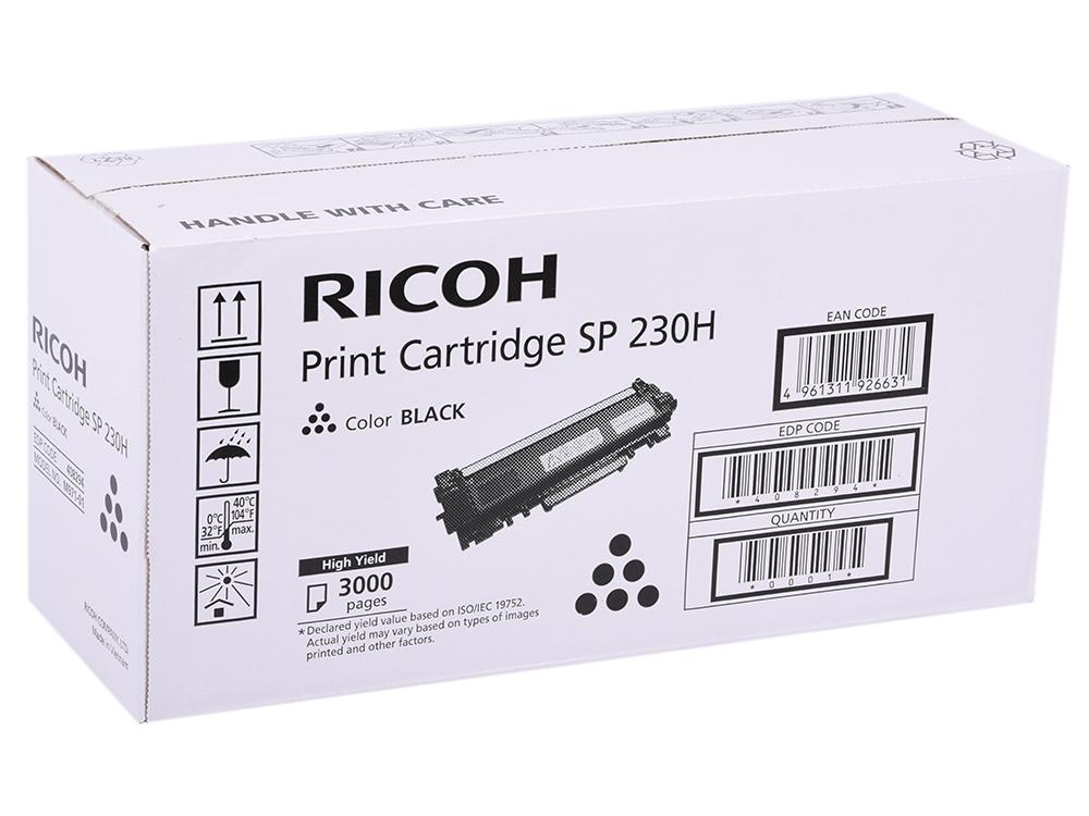 Тонер-картридж Ricoh SP 230H черный (black) 3000 стр для Ricoh SP 230DNw/230SFNw