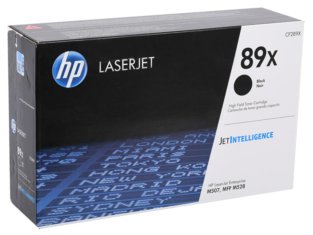 Картридж HP 89X (CF289X) черный (black) 10000 стр для HP LaserJet Enterprise M507 / MFP M528 картридж hp 87x черный black 2x18000 стр для hp laserjet m501 m506 m527